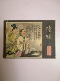 连环画:陆游(1980年1版1印)