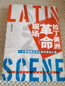 拉丁美洲革命现场:一个香港独立记者的真相之路