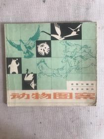 动物图案 北京出版社