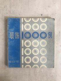 装饰1000例 上海书画出版社