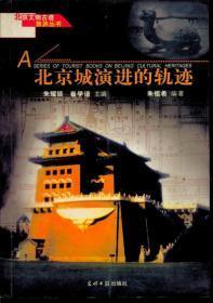 北京文物古迹旅游丛书 北京城演进的轨迹