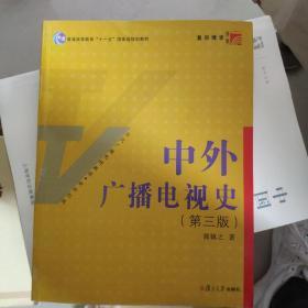 中外广播电视史(第三版)