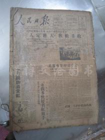 老报纸:人民日报1959年10月合订本(1-31日缺第17日 第1日没有第一版)【编号59】