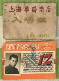 1970年上海市公共交通月票、上海华侨商店入场证