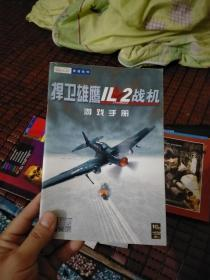 捍卫雄鹰IL2战机  游戏手册
