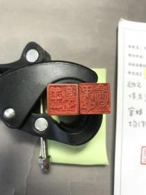 ◆◆◆林乾良旧藏……浙江省文史研究馆馆员沈本千为好友王幼之篆刻名字章二枚。