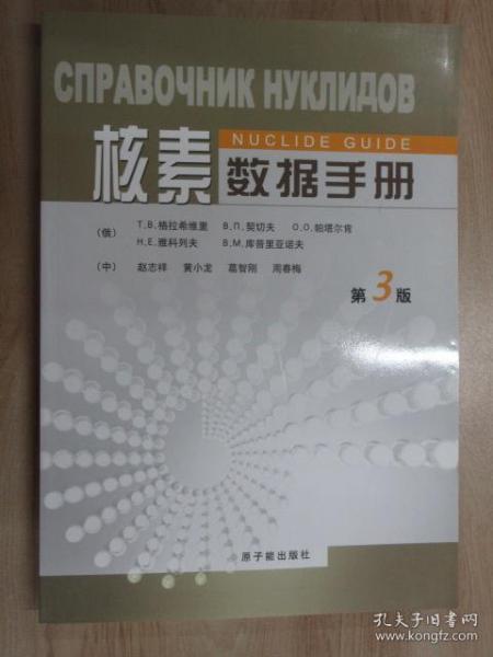 核素数据手册(第3版)
