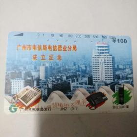 田村卡1张      广州市电信局电信营业分局成立纪念(旧卡已打孔),JN2(3一1)广州市磁卡电话贮值卡片85品