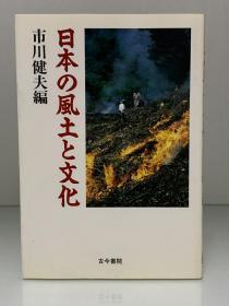 日本的风土与文化     日本の风土と文化(古今书院)市川 健夫(日本文化)日文原版书