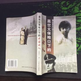 盖世太保枪口下的中国女人(02年1版1印)
