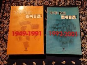 《中华书局图书目录1949-1991》、《中华书局图书目录1992-2001》,两本合售。