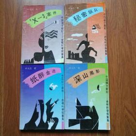 中国福尔摩斯金明科学探案集《X-3案件+秘密纵队+深山黑影+纸醉金迷》四册合售。
