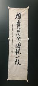 日本回流字画 软片书法   3678