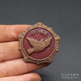 XX1817文革勋章和平鸽纪念章抗美援朝奖章