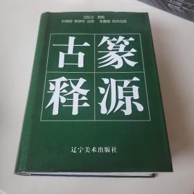 古篆释源(精装,带书衣,未翻阅)