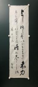 日本回流字画 软片书法   3686