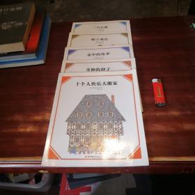 安野光雅数学绘本5册全(十个人快乐大搬家+帽子戏法+三只小猪+壶中的故事+奇妙的种子)
