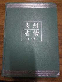 贵州省情(修订本)
