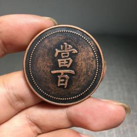 6313.铜币当百