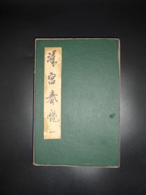 汉宫春晓画册一套三本