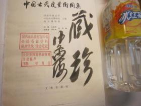 全国包快递,沙孟海签名本 ,实物照片  中国古代度量衡图集    中国度量衡图录