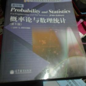 海外优秀数学教材系列丛书:概率论与数理统计(第5版)(影印版)