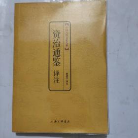 中国古典文化大系·第七辑:资治通鉴译注