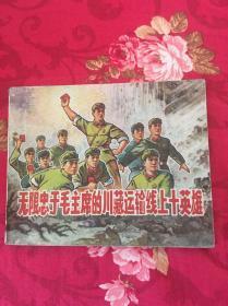 无限忠于毛主席的川藏线上十英雄