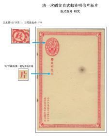 版式变异片---清一次蟠龙直式邮资明信片新片,