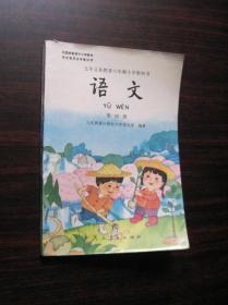 九年义务教育六年制小学教科书 语文 第四册(彩版)