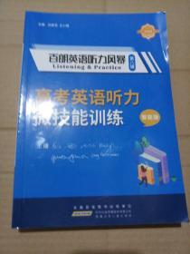 百朗英语听力风暴(第八辑)高考英语听力微技能训练(智能版)