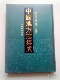 中国地方志集成 湖南府县志辑(77)《光绪龙阳县志》