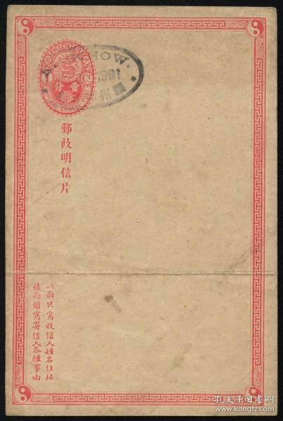 清一次蟠龙直式邮资明信片新片,盖1901年胶州邮政局椭圆戳(黑墨)