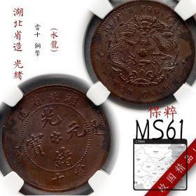 保粹评级币MS61 湖北省造光绪元宝 当十铜元下视水龙长云六花铜币钱币