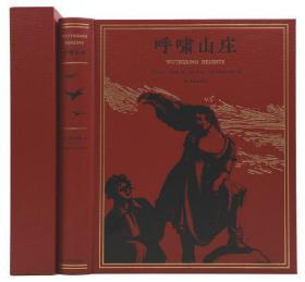 【豪华精装版】荷兰进口漆布封面《呼啸山庄》,限量发行