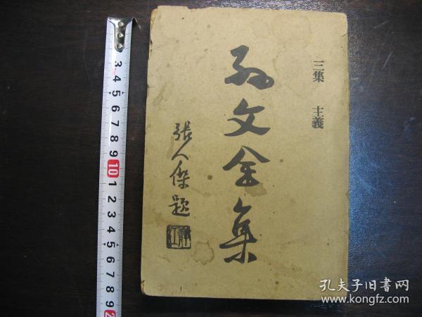 民国十六年(1927年)三民主义