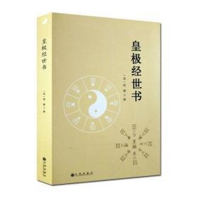 正版图书现货皇极经世书 (宋)邵雍 撰九州出版社9787510814358