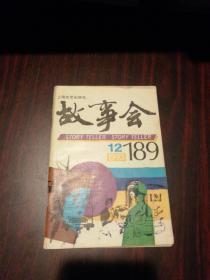故事会 1993年第12期