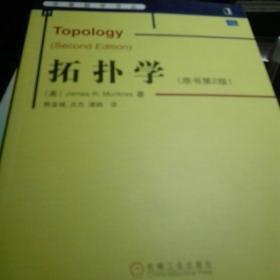 拓扑学:原书第2版 芒克里斯 雄金城