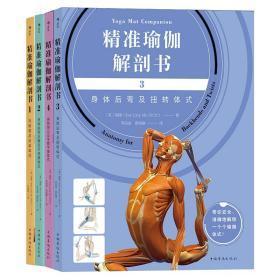 【正版现货4册】精准瑜伽解剖书1-2-3-4 瑜伽动作基本分解图 瑜伽体式 可搭瑜伽3d解剖书 瑜伽教程初级零基础入门书籍大全书籍