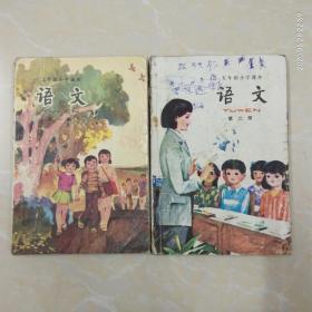 五年制小学课本 语文 第一、二册