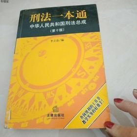 刑法一本通:中华人民共和国刑法总成