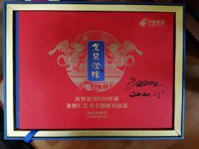 朱炳仁签名 故宫600周年庆邮册