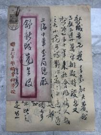 徐悲鸿  带封书信一封  4页