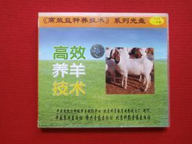 2.0VCD光碟1碟1盒装《高效养羊技术》2002年(中央电视台科教节目制作中心,北京科学教育电影制片厂,北京科影音像出版社,中国农业出版社、隆兴音像出版社)