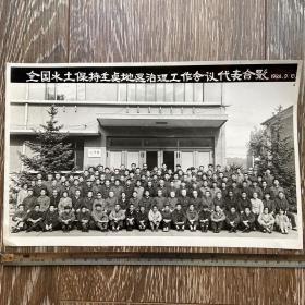 全国水土保持重点地区治理工作会议代表合影 1984年原版黑白老照片