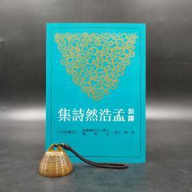 台湾三民版   杨军 注译《新譯孟浩然詩集》(锁线胶订)