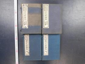「古文辞类纂・续古文辞类纂」4帙28册揃