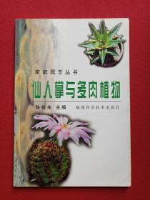 家庭园艺丛书《仙人掌与多肉植物》2001年5月1版1印(福建科学技术出版社,陈榕生著,限印8000册)