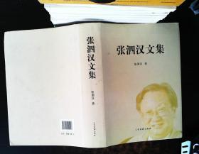 张泗汉文集 【作者签字】